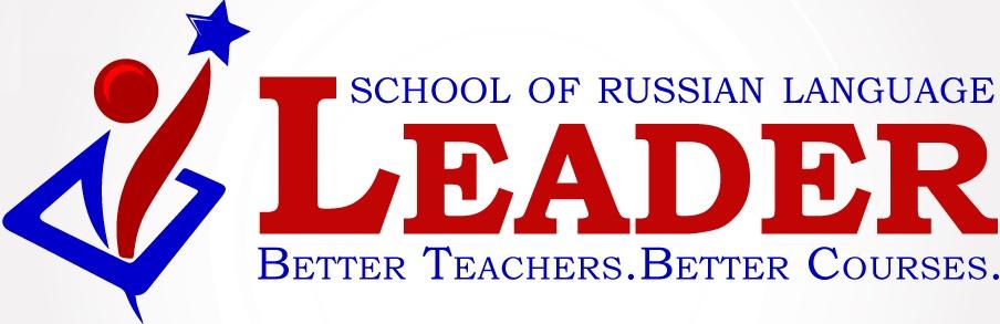 Школа русского языка Лидер: запись на курсы русского как иностранного в Минске