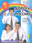"""The textbook """"A road"""" to Russia"""