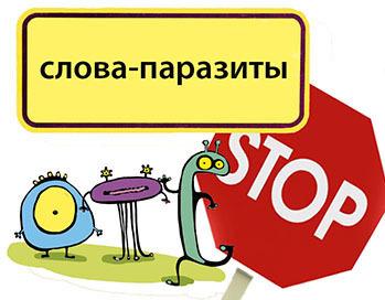 slova-parazity