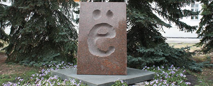 Памятник Ё