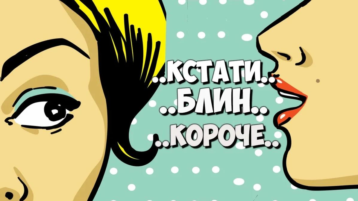 Школа русского языка для иностранцев