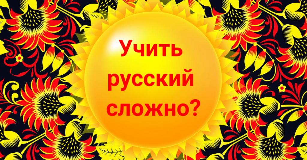 школа русского как иностранного